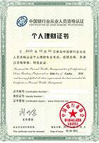 银行从业资格考试证书